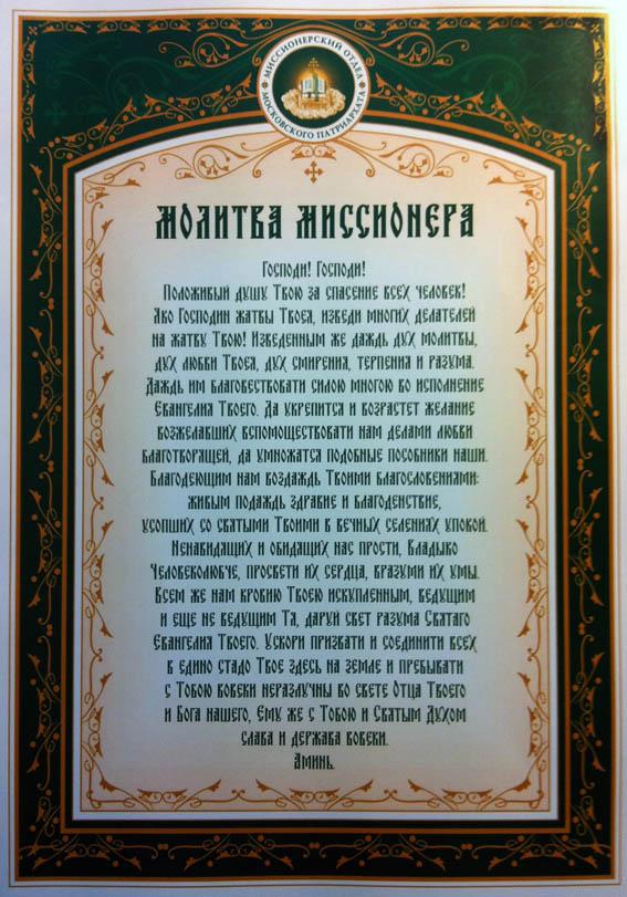 molitva_missionera