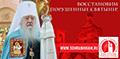 Благотворительный фонд по восстановлению порушенных святынь Московской епархии