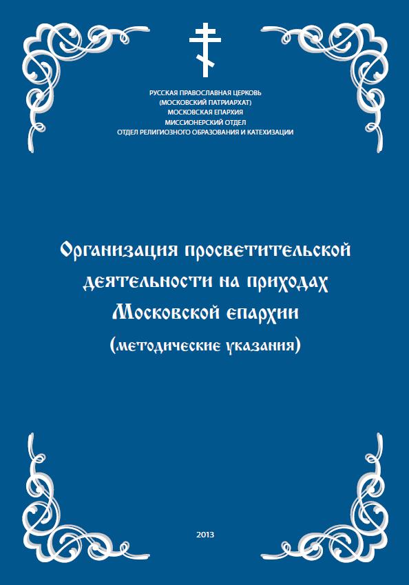 Организация просветительской деятельности на приходах