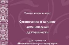 Учебное пособие Организация и ведение миссионерской деятельности