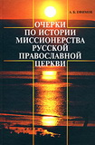 istoria-missii_small